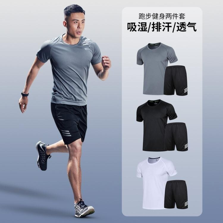 運動套裝運動套裝男夏季跑步裝備速乾衣短袖T恤寬鬆足球籃球訓練健身衣服 新年新品全館免運