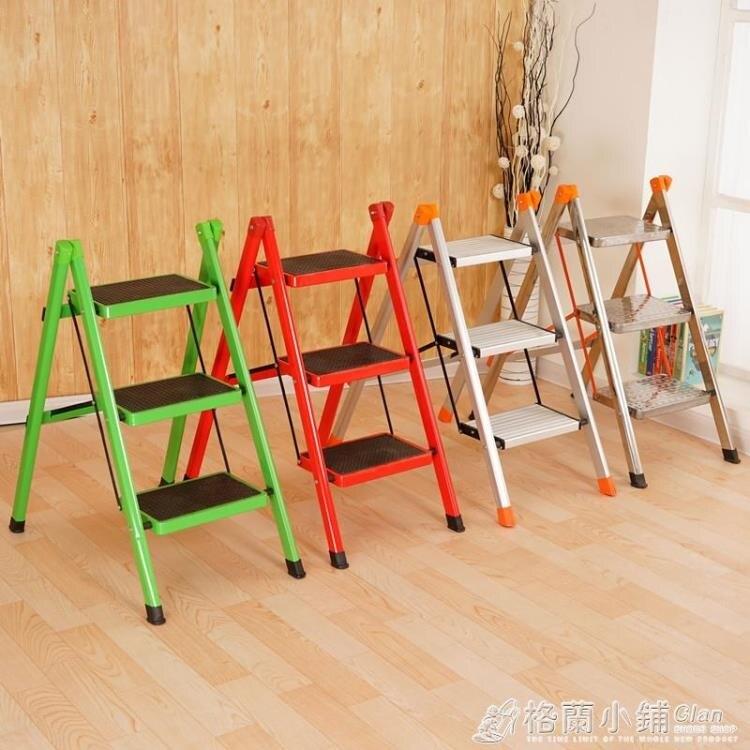 梯子家用摺疊梯凳二三四五步加厚鐵管踏板室內人字梯三步梯小梯子