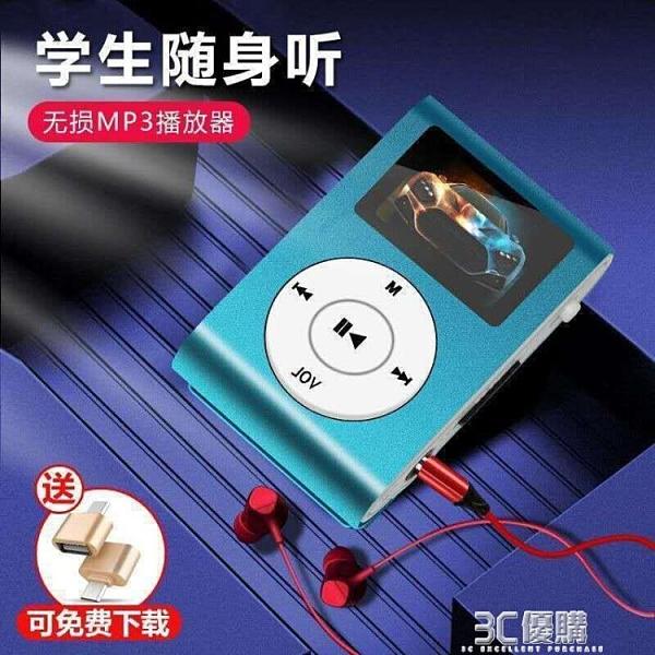 隨身聽夾子MP3有屏插卡MP3播放器 迷你跑步運動MP3 學生款MP3 3C優購