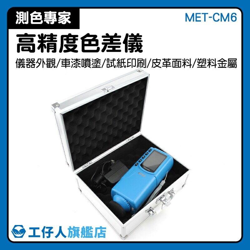 『工仔人』色差儀 油漆檢測 色差計 印刷廠 油漆塗料顏色 油墨檢測 MET-CM6