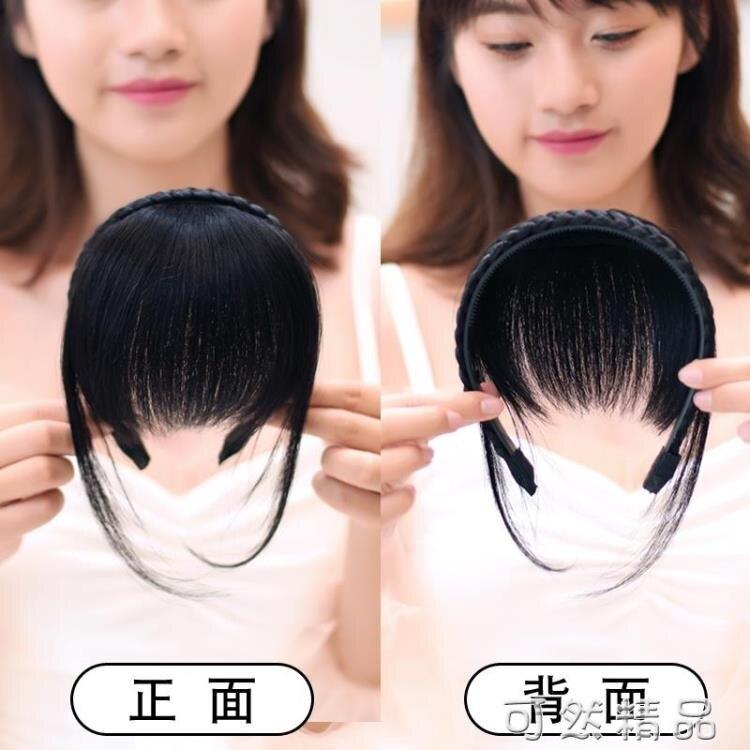 真髮劉海辮子髮箍鬢角碎劉海假髮女無痕遮蓋白髮自然修臉