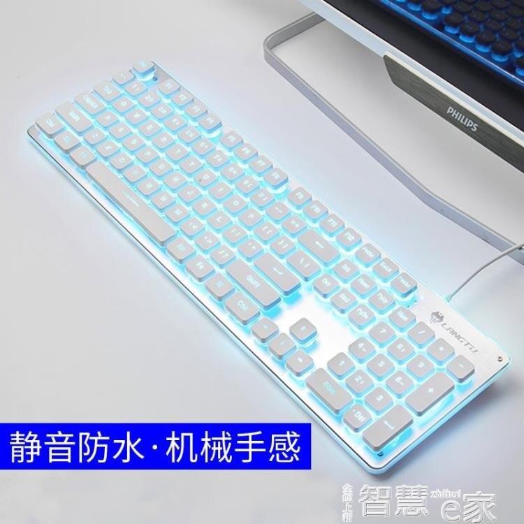 機械手感鍵盤有線薄膜無聲靜音電競游戲usb臺式電腦筆記本外接巧克力可愛粉網紅辦公商務  LX