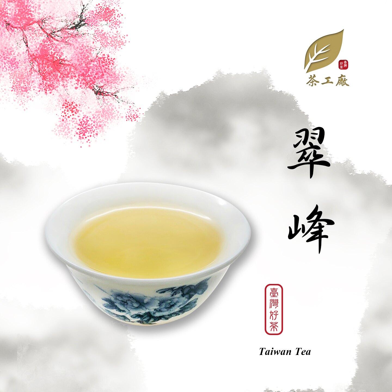 翠峰茶  (半斤/一斤)