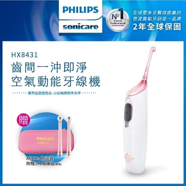 Philips飛利浦 高效空氣動能牙線機/沖牙機 HX8431/02