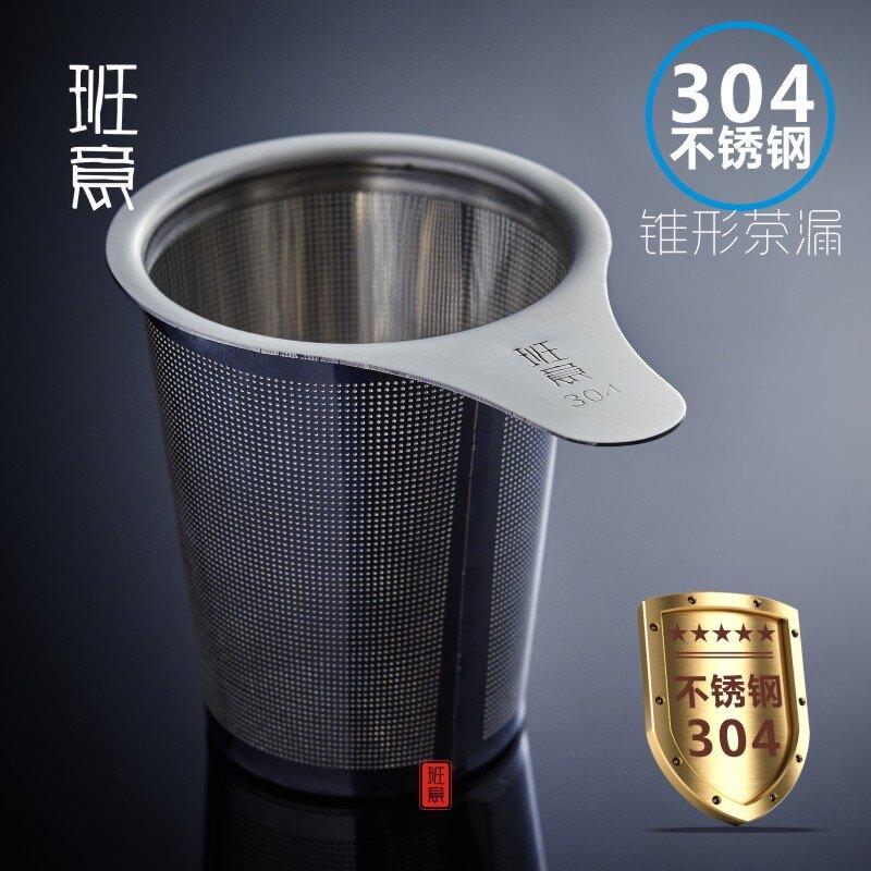 天天特價304加厚不銹鋼茶漏茶濾網過濾斗送托架杯墊家用功夫茶具1入