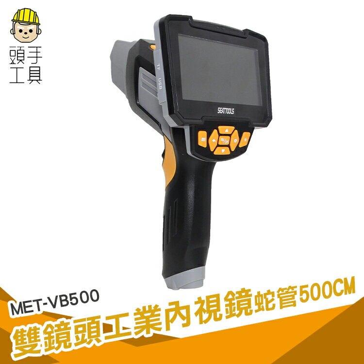 頭手工具 攝影機 內視鏡 VB500 工業級 管道探測 5米蛇管 內窺鏡 防水防油 汽車檢修 探照鏡 管路檢查 管道鏡