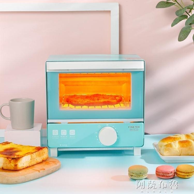 烤箱 Finetek多功能家用烘焙迷你小烤箱5L 精致獨立控溫全自動電烤箱 MKS阿薩布魯