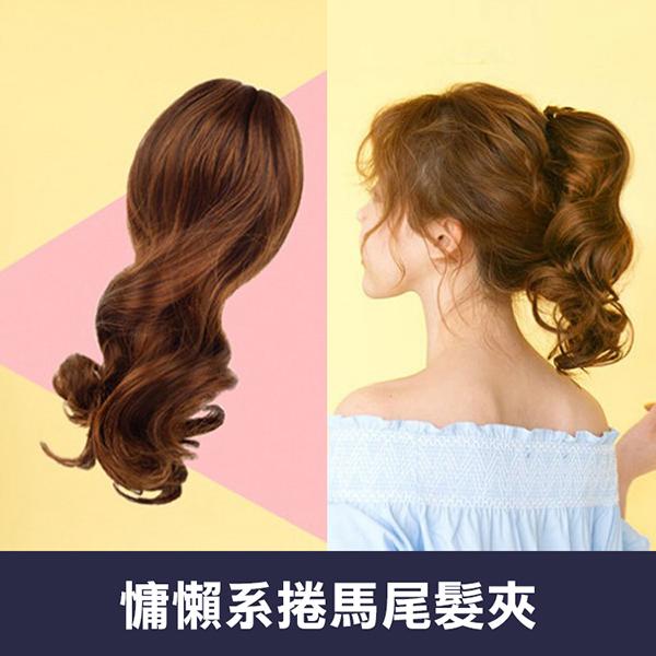 髮片 鯊魚夾設計慵懶系捲馬尾造型假髮(三色)【RCHA012】