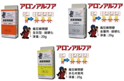 日本進口 巨倫 瘋狂瞬間膠20g(全效型) / 瘋狂瞬間膠20g(多孔材質) /瘋狂瞬間膠20g(金屬專用) 三秒膠