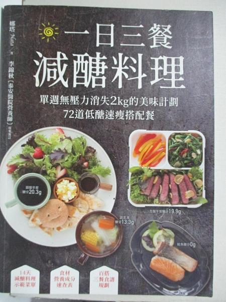 【書寶二手書T1/餐飲_I87】一日三餐減醣料理-單週無壓力消失2kg的美味計劃…_娜塔 Nata