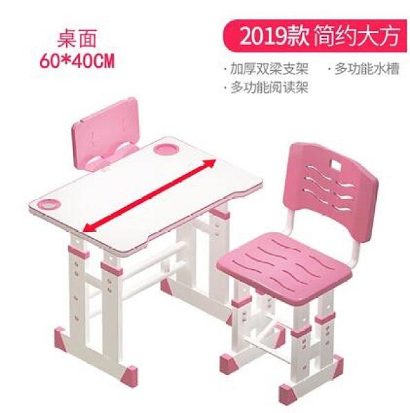 兒童書桌簡易款學習桌可升降書柜組合女孩家用椅套裝小學生寫字桌