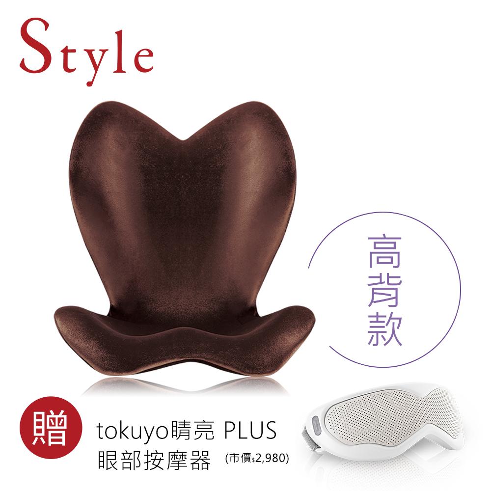 【送tokuyo眼部按摩器】Style Elegant 美姿調整椅(高背款)-氣質棕