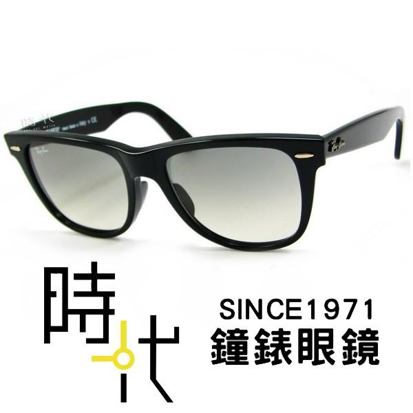 【RayBan雷朋】太陽眼鏡墨鏡 RB2140A 901 32 橢圓框墨鏡 灰色鏡片 黑框 台南 時代眼鏡