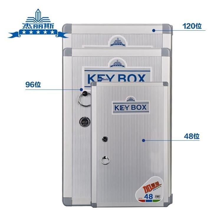 鑰匙箱 杰麗斯鑰匙箱掛壁鑰匙盒鑰匙掛鑰匙柜鑰匙收納箱管理箱送鑰匙牌 DF 維多原創