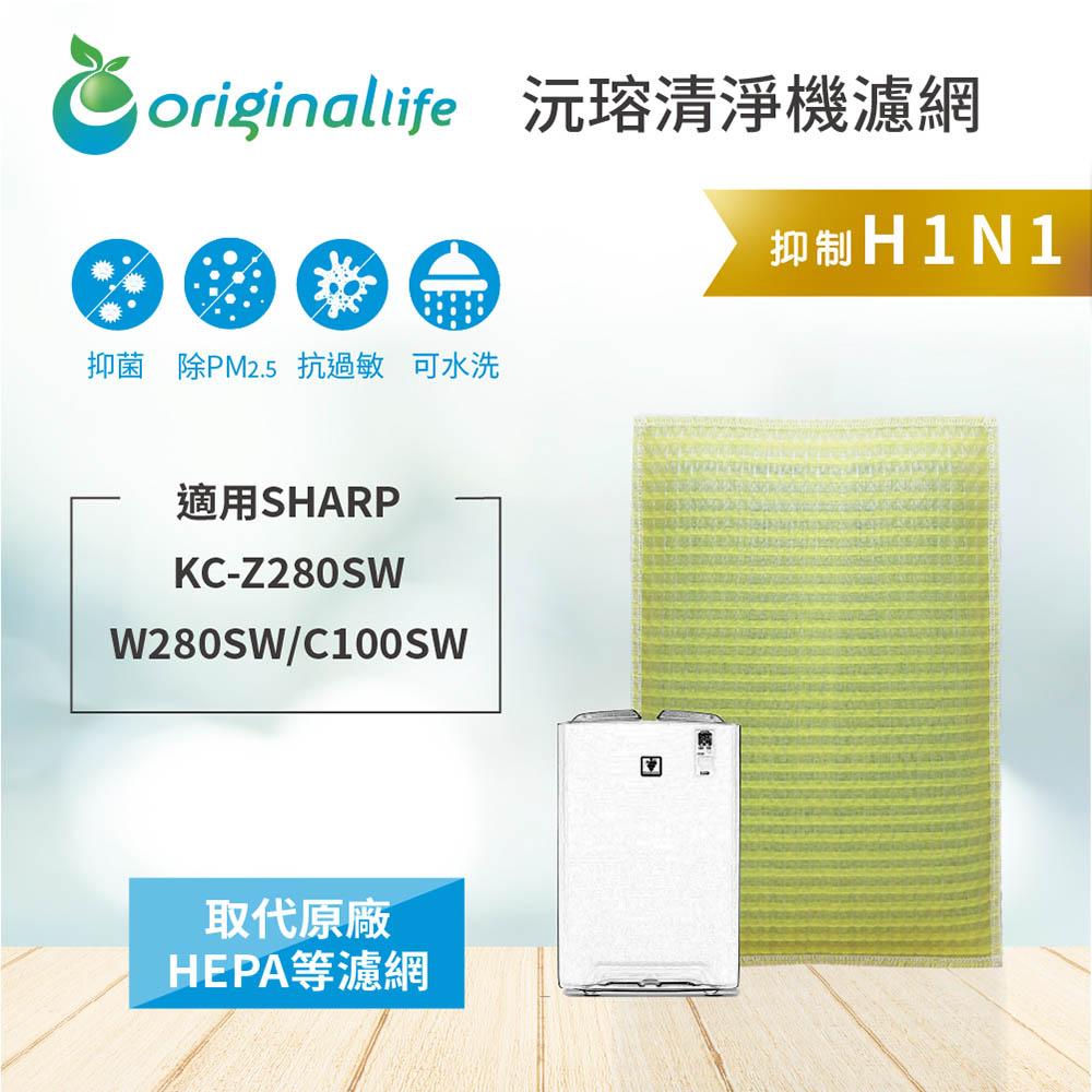 SHARP:KC-Z280SW/W280SW/C100SW【Original Life】超淨化空氣清淨機濾網 ★ 長效可水洗