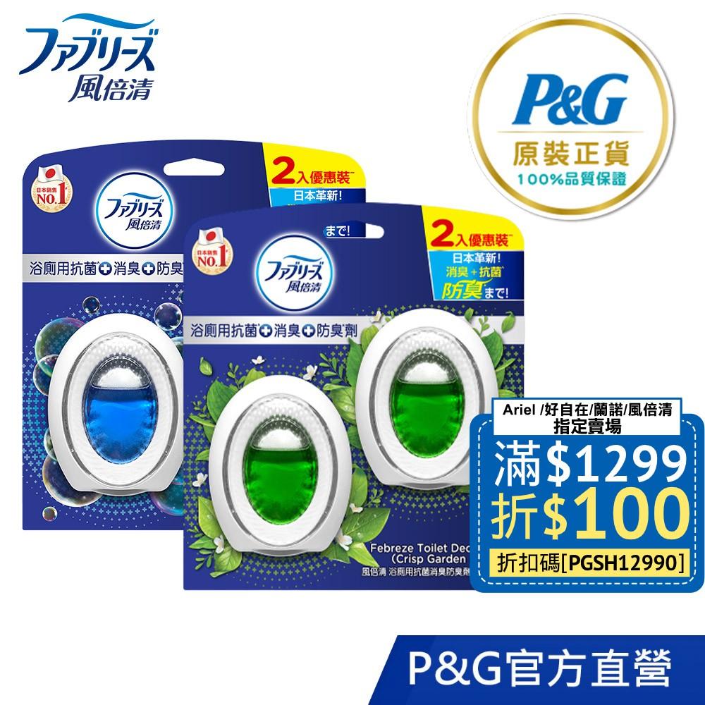 日本風倍清 FEBREZE 浴廁用抗菌消臭防臭劑 6ml (清爽皂香2入+薄荷綠香2入)
