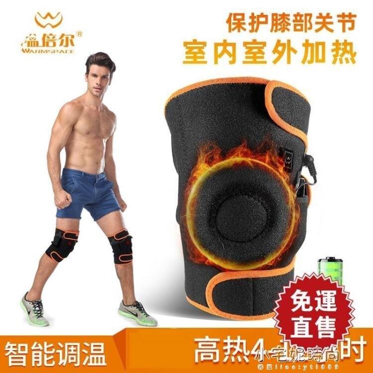 【現貨】 電熱護膝電熱保暖護膝加熱充電5檔可控【新年免運】