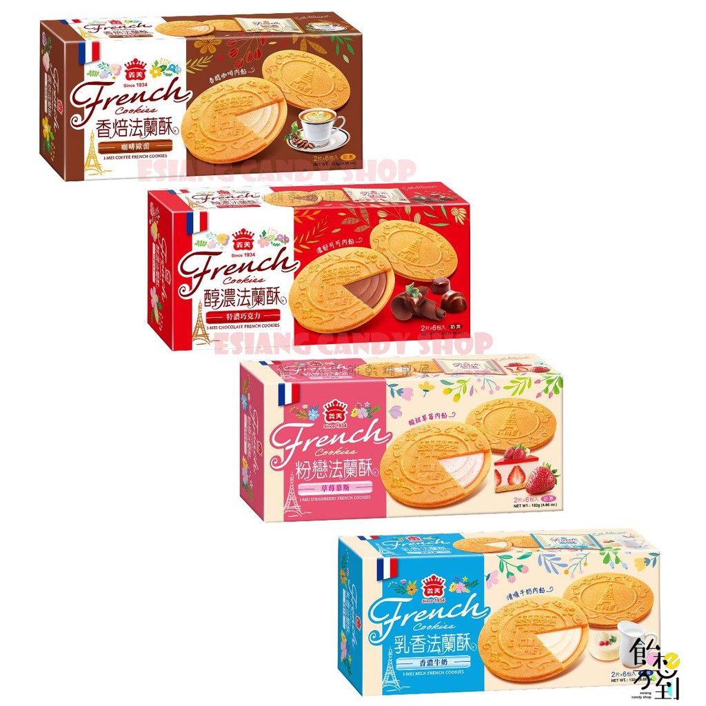 義美法蘭酥-牛奶/巧克力/草莓/咖啡132g/盒【飴想不到】