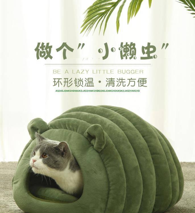 貓窩四季通用冬季保暖房子寵物貓咪用品封閉式加厚狗窩貓屋床別墅