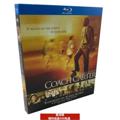 藍光光碟/BD 鐵血教練 卡特教練 高清1080P收藏版 繁體中字 全新盒裝