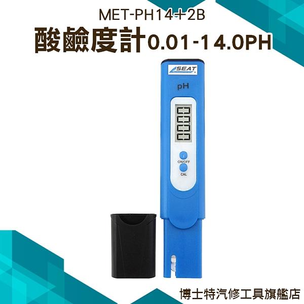 博士特汽修 ph測試筆 精度0.01-14.0PH測試儀 工業養殖 酸鹼度檢測儀 自動校正數位酸鹼度計