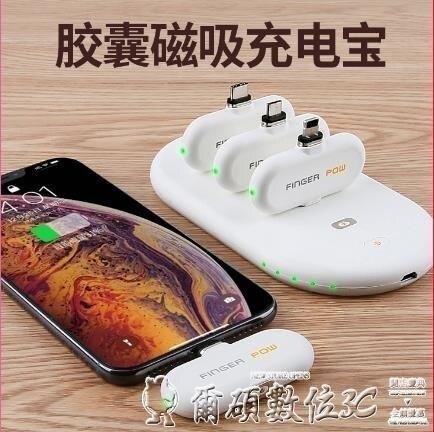 無線充電器 finger pow膠囊充電寶磁吸超薄小巧迷你便攜蘋果微小型無線充電器 LX爾碩 爾碩