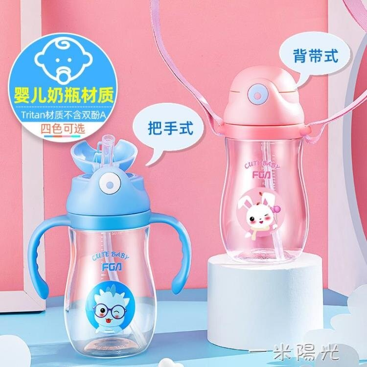 寶寶學飲吸管杯兩用嬰兒童防漏防嗆喝水杯帶手柄幼兒園防摔奶瓶大