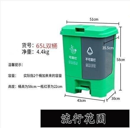 分類垃圾桶大號可回收雙桶家用40升50L腳踏垃圾分類連身垃圾桶20L