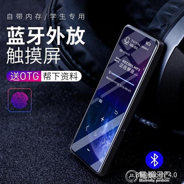 MP3隨身聽學生版小型便攜式藍芽外放mp4無損hifi音樂播放器 電購3C