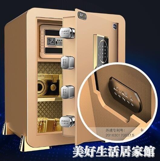 大一保險櫃家用防盜全鋼 保險箱辦公室密碼箱 小型隱形保管箱床頭櫃
