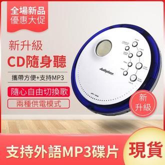 【現貨免運】隨身聽 CD機 美國Audiologic 便攜式 CD播放機 支持英語光盤 MP3碟片 CD隨身聽