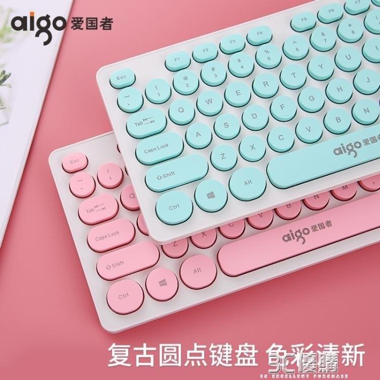 筆電鍵盤 復古朋克圓鍵帽有線標準鍵盤巧克力辦公家用筆記本台式機電腦筆電發光 HM