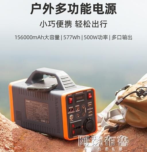 發電機 毅能威戶外電源大容量220V移動電源便攜500W大功率停電備用蓄電池 【年終大促】 全館8.5折起