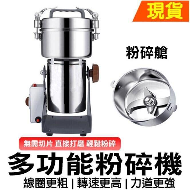 研磨機 【現貨免運】不用等 800克 2000克打粉機/粉碎機/搖擺式研磨機 不銹鋼打粉機