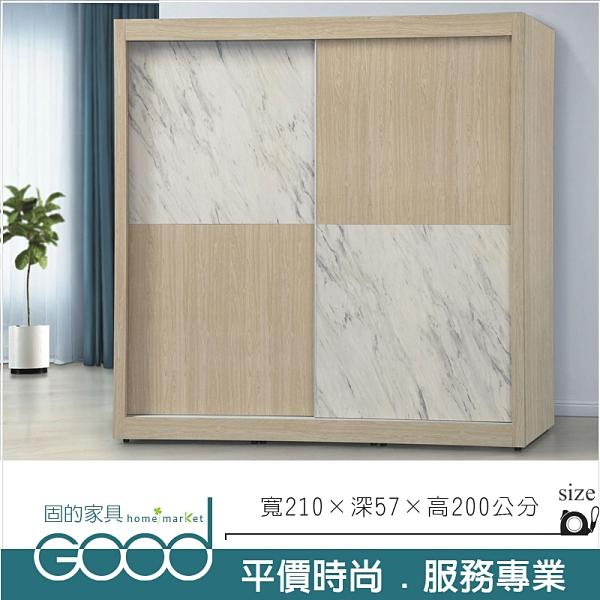 《固的家具GOOD》602-5-AV 朵拉7尺推門衣櫥【雙北市含搬運組裝】