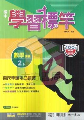 109下國中南一版2下學習標竿講義-數學(現貨)