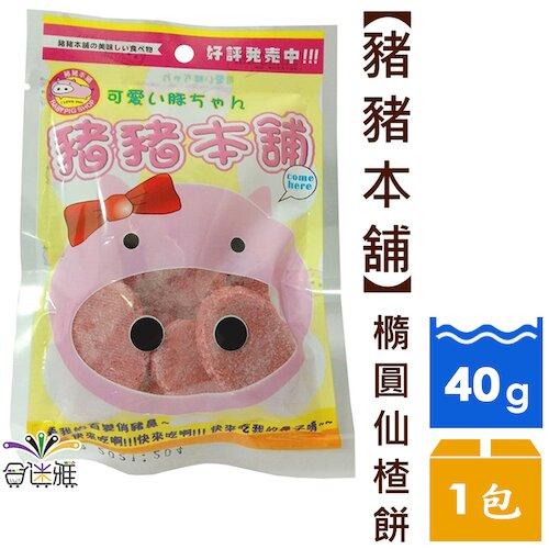 【豬豬本舖】橢圓仙楂餅40g/包