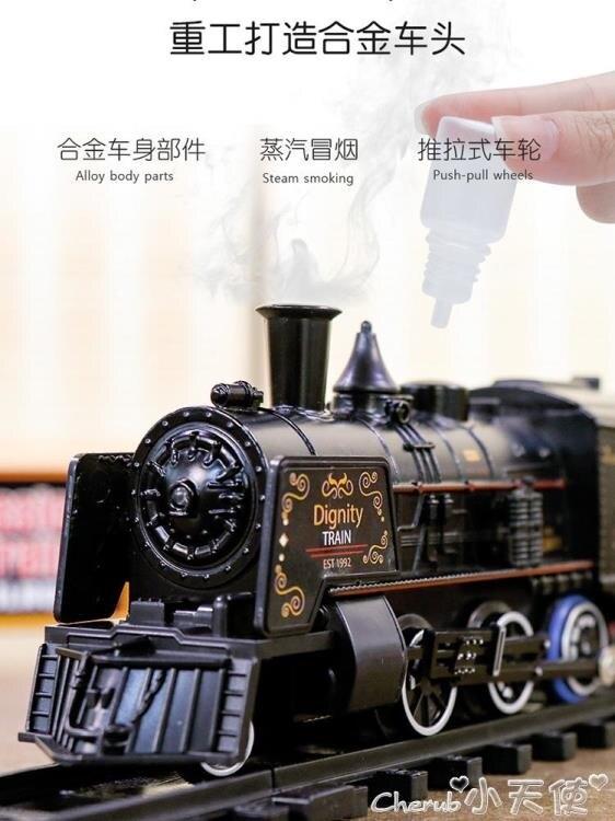 小火車玩具仿真復古蒸汽電動5小火車模型玩具3兒童套裝4歲路軌道男孩停車場LX 時尚學院