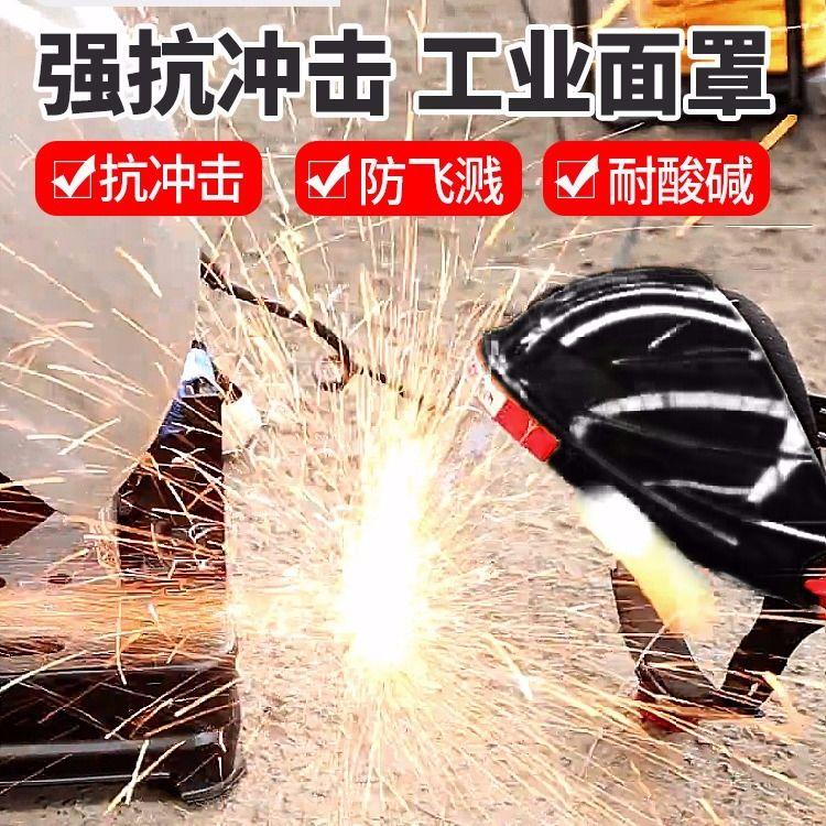 防護面具護臉面罩切割面屏打磨防飛濺電焊打