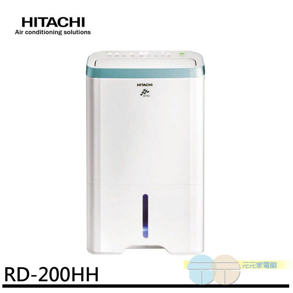 (輸碼折200 ESSF8GUMY)HITACHI 日立 10公升 PM2.5 空氣清淨除濕機 RD-200HH