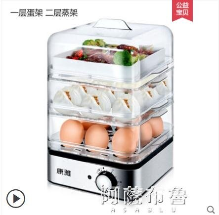 現貨 煮蛋器 康雅煮蛋蒸鍋大號定時自動斷電蒸蛋器雞蛋器蒸飯器家用早餐機301 【新年免運】