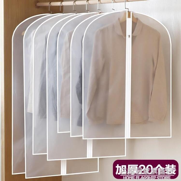 防塵罩衣服防塵套掛式家用大衣罩西服西裝套收納防塵衣柜掛衣袋子
