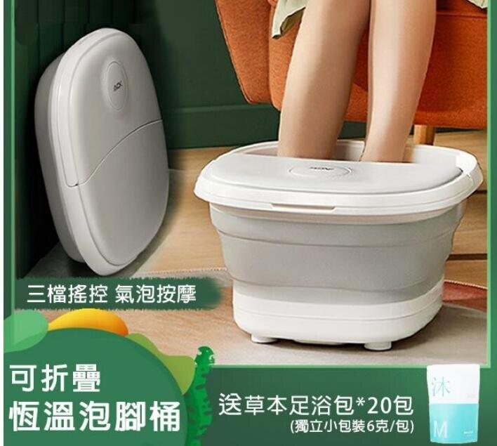 現貨免運 電動泡腳桶 110V便攜可折疊 遙控電熱按摩器 足浴盆 恒溫加熱洗腳桶 母親節禮物