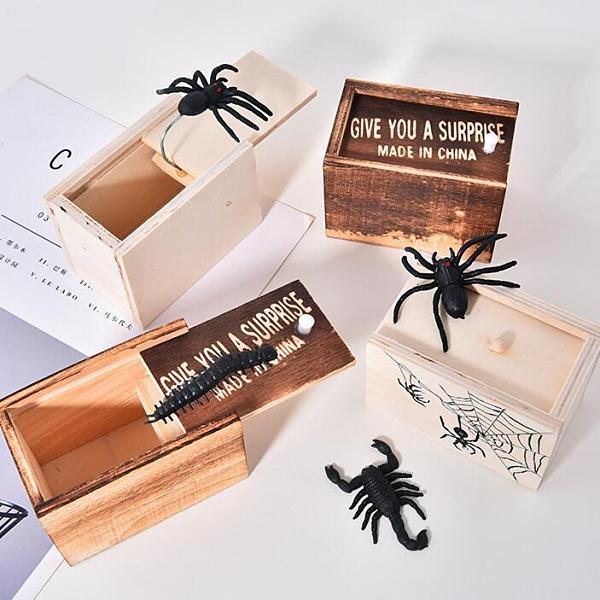 儿童玩具 嚇一跳蜘蛛木盒惡搞禮物嚇人驚喜整蠱道具解壓神器整人蟲子玩具【快速出貨八折搶購】