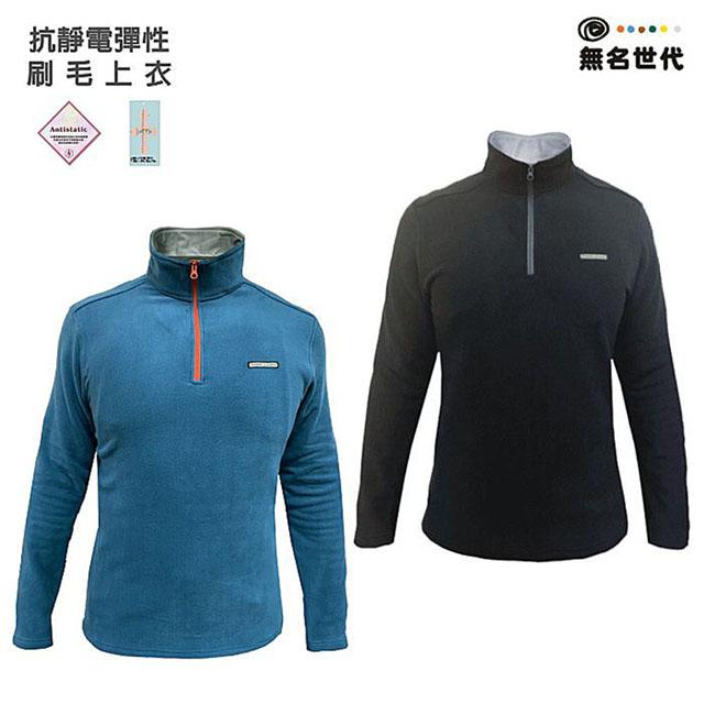 日本namelessage無名世代男款抗靜電彈性刷毛上衣(藍綠/黑)_202M701