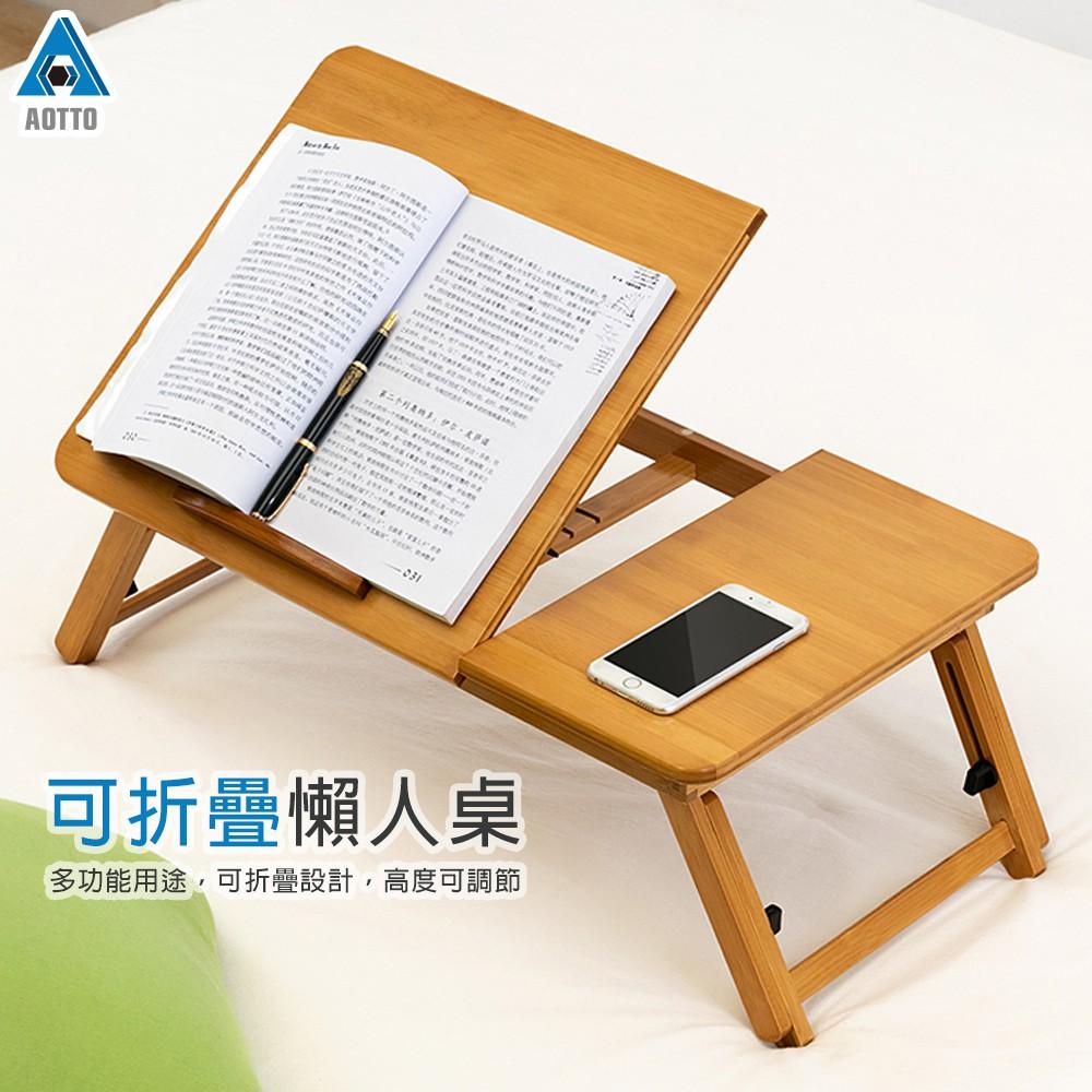 【AOTTO】可折疊懶人桌 可調節 攜帶式 多功能 (萬用桌 平板桌 筆電桌 學習桌)