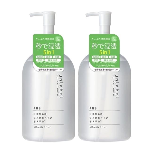 unlabel植物高保濕化妝水-清爽型2入(2品)