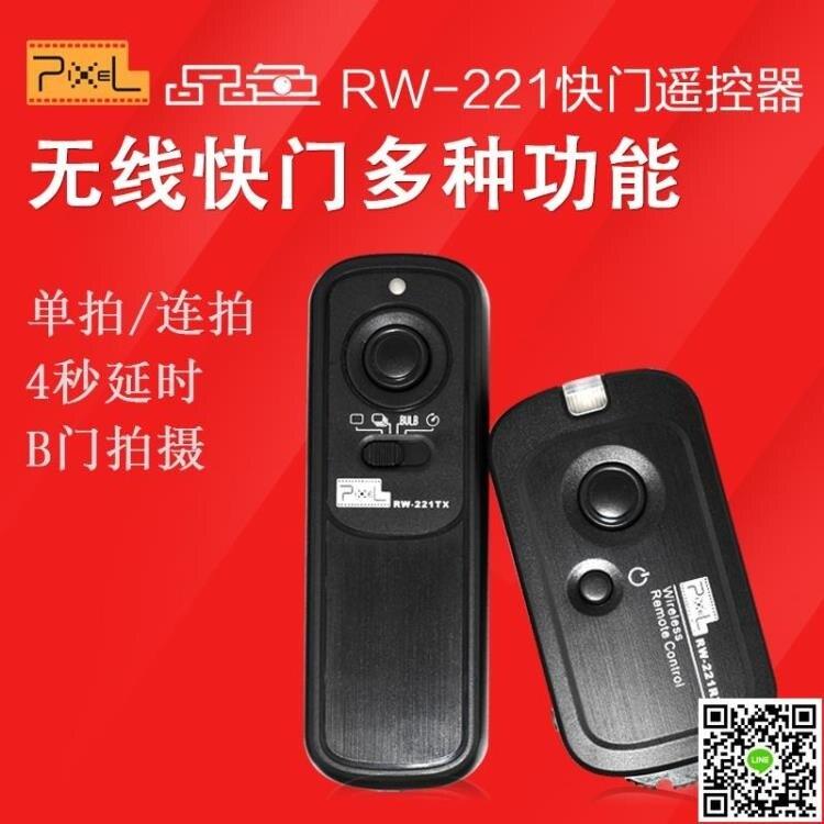 品色221S2遙控器SONY微單相機a7 a6300 a5100 a5000  MKS宜品