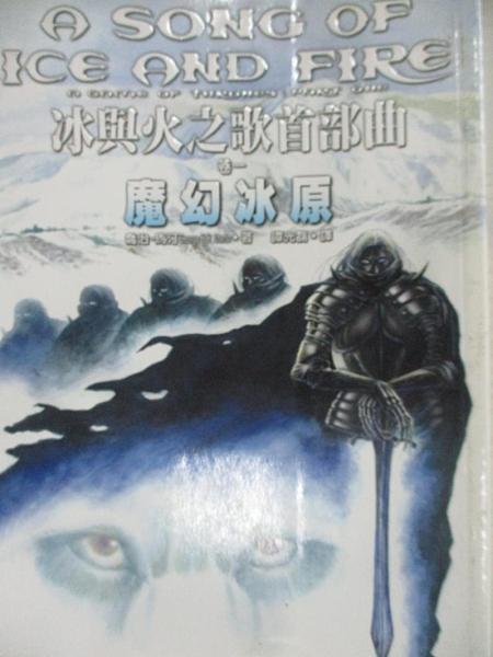 【書寶二手書T7/一般小說_HSJ】冰與火之歌首部曲(卷一)-魔幻冰原_喬治.馬汀