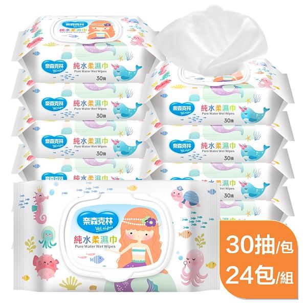 奈森克林 人魚童話純水柔濕巾30抽(附蓋)x24包組 超取限購1組
